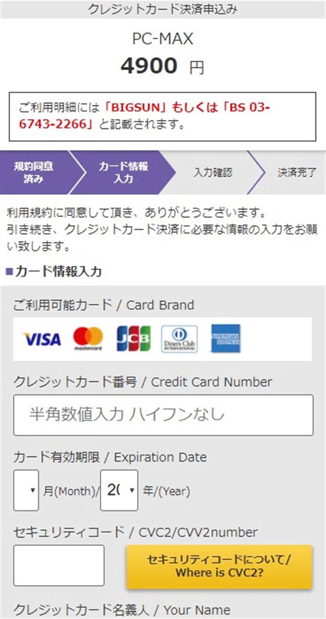 PCMAXプレミアムオプションクレジットカード決済入力画面