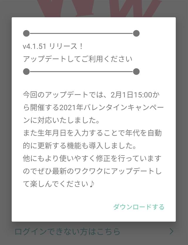ワクワクメールバレンタインキャンペーン2021アプリアップデート