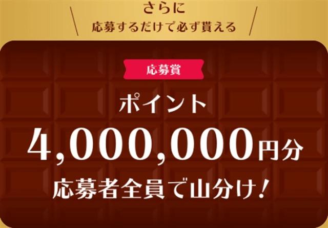ワクワクメールバレンタインキャンペーン2021必ず貰える400万ポイント山分け